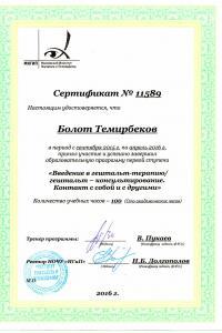 Темирбеков-Гештальт.jpg