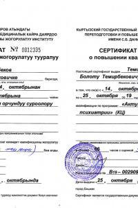 Темирбеков-Психиатрия-ПК.jpg