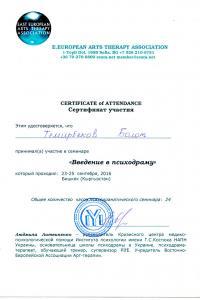 Темирбеков-Психодрама.jpg