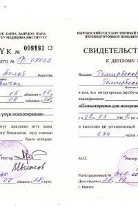 Темирбеков-Психотерапевт.jpg