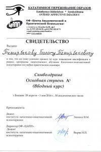 Темирбеков-Символдрама.jpg